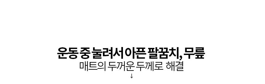 바디엑스 범프매트 범퍼매트 점프매트 요가매트 쿠션매트 - (주)바디엑스, 45,200원, 피트니스용품, 매트류