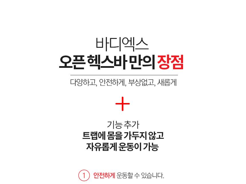 바디엑스 오픈 헥스바 중량 역기봉 고강도 올림픽바 데드리프트 - (주)바디엑스, 221,000원, 피트니스용품, 아령/바벨